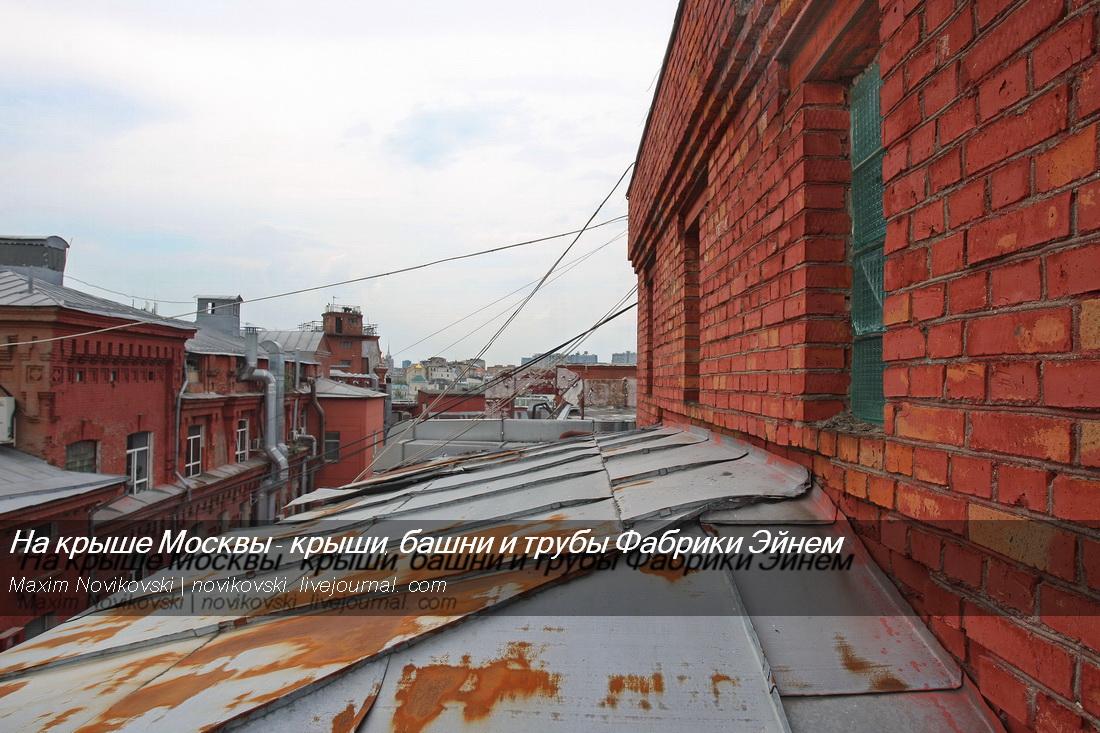 На крыше Москвы - крыши, башни и трубы Фабрики Эйнем