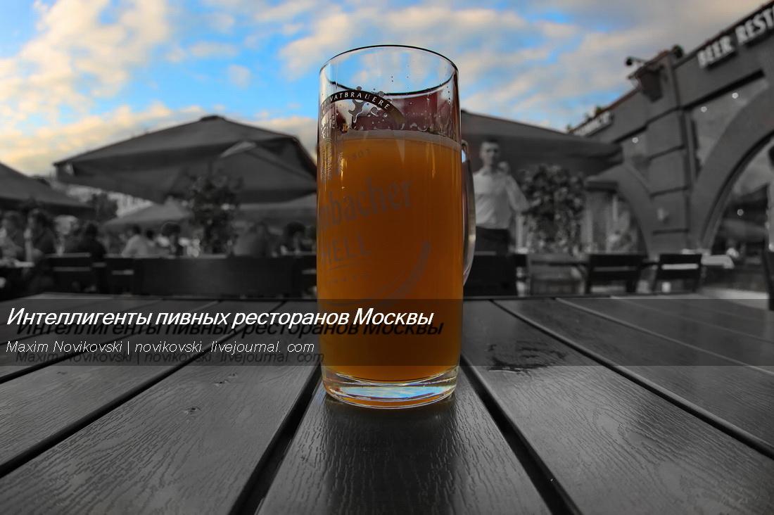 Интеллигенты пивных ресторанов Москвы
