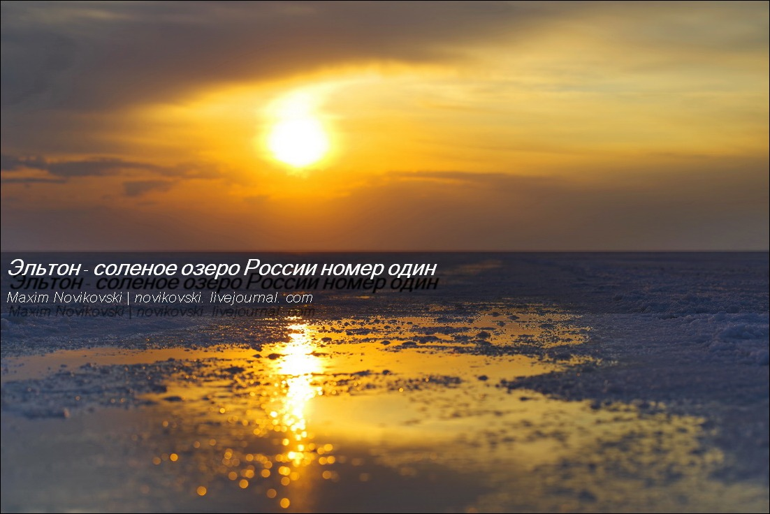 Эльтон - соленое озеро России номер один