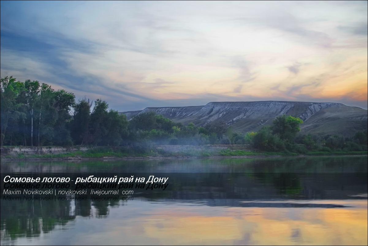 Сомовье логово - рыбацкий рай на Дону