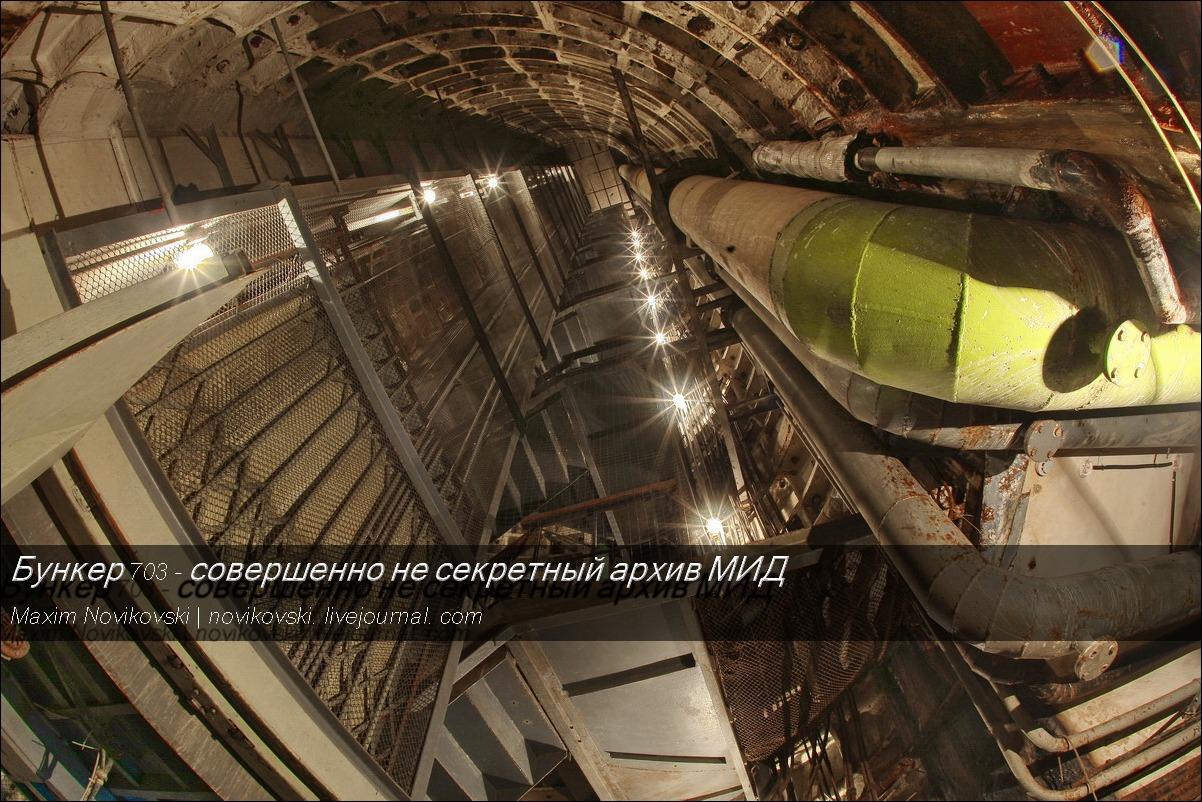 Бункер 703 - совершенно не секретный архив МИД
