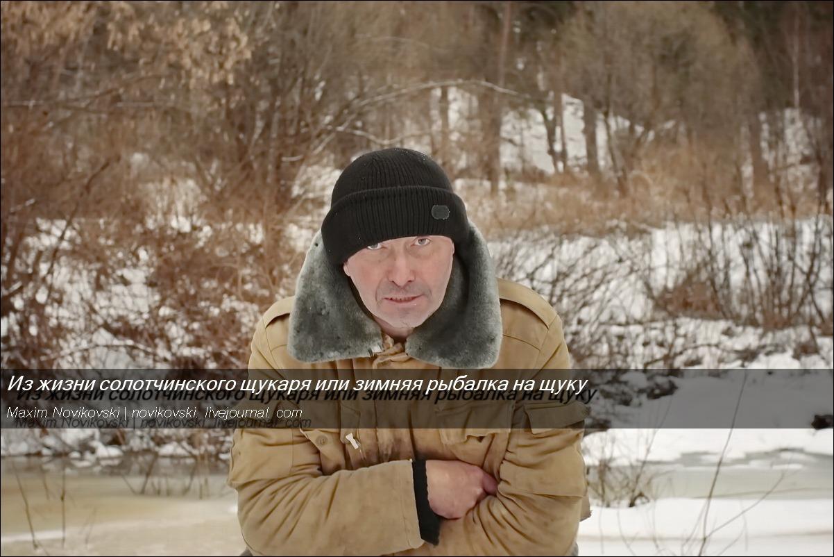 Из жизни солотчинского щукаря или зимняя рыбалка на щуку