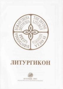 Литургикон