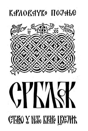 Србљак (ноте) - прота Бранко Цвејић