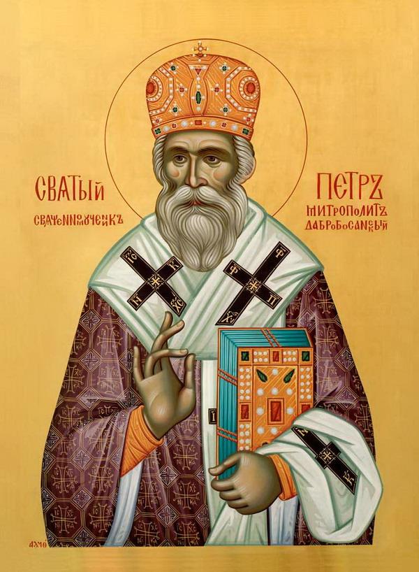 Свешт. муч. Петар, митрополит Дабро-босански