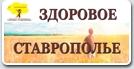Здоровое Ставрополье