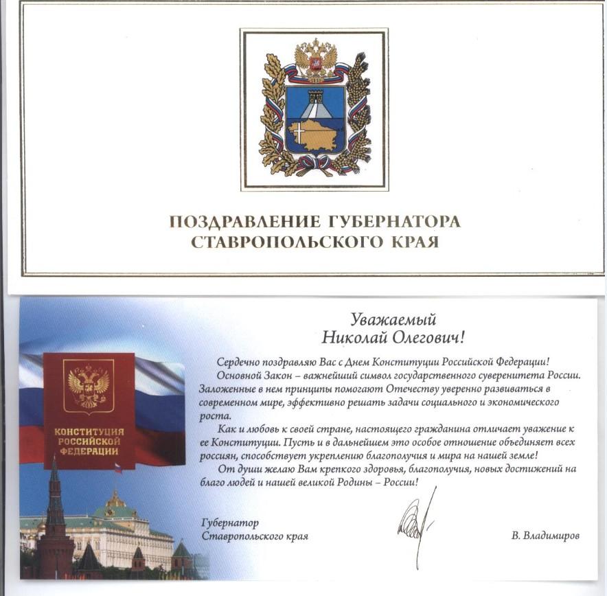 рабочей поздравление губернатора ставропольского края они
