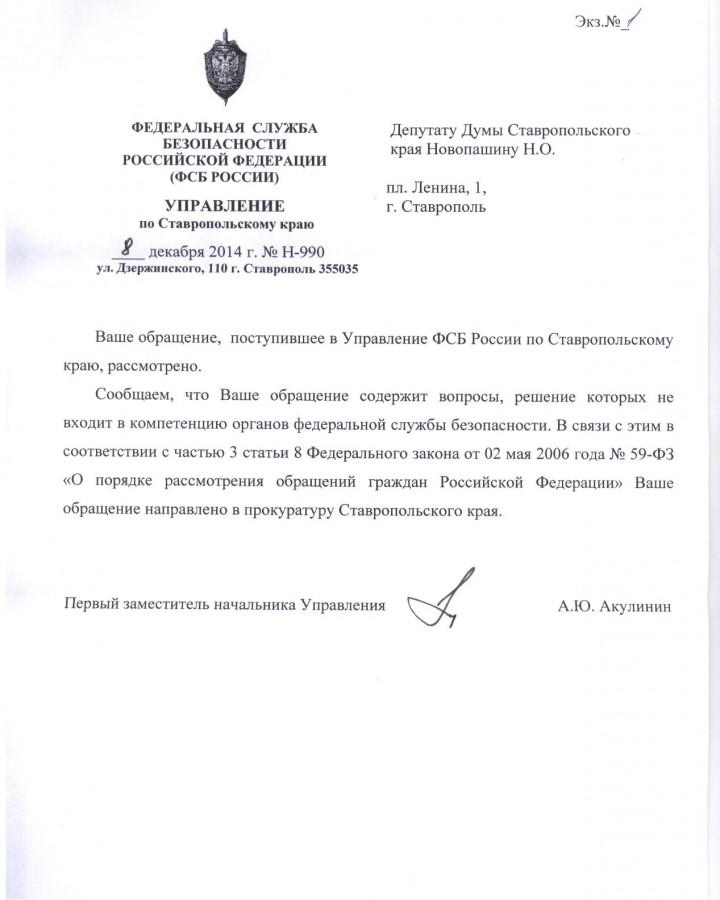 ответ ФСБ на наш запрос по секте