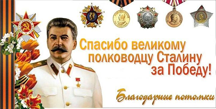 Картинки по запросу спасибо сталину за победу