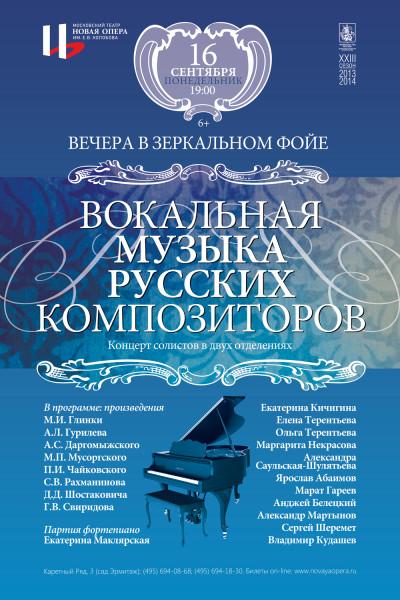 Вокальная-музыка-русских-композиторов60х90
