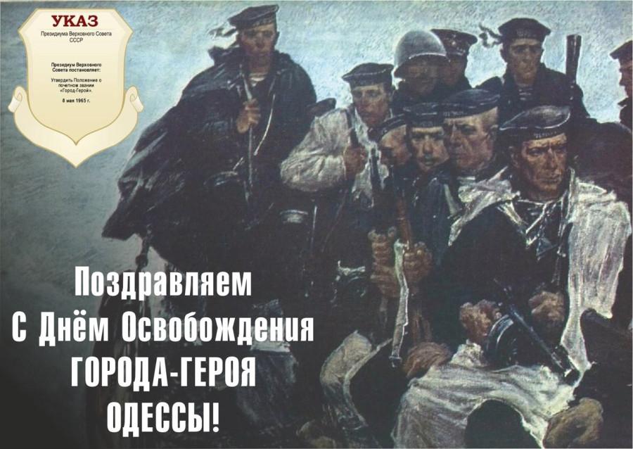 10 апреля освобождение одессы открытки
