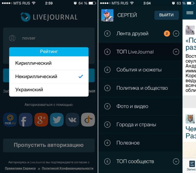 Приложение для iPhone и iPad