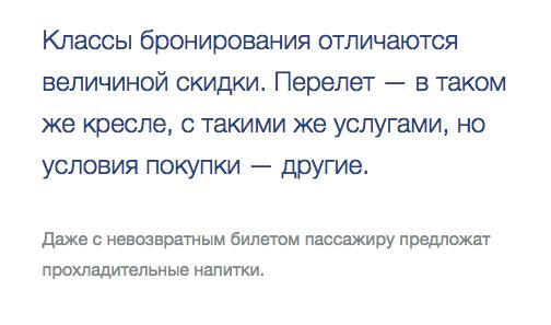 Smartflight.ru — летай с умом!