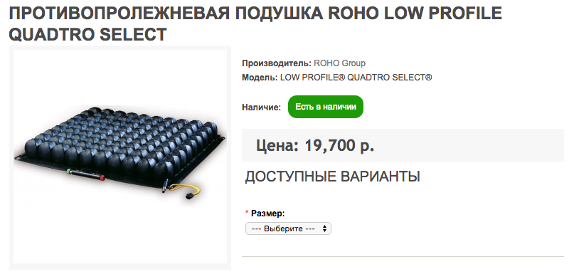 Подушка Roho Quadtro Select LP