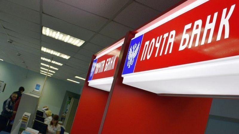 картинки почта банк