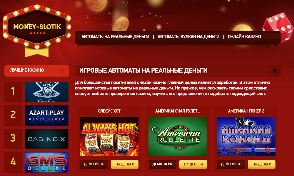 настоящие игровые автоматы онлайн за реальные деньги