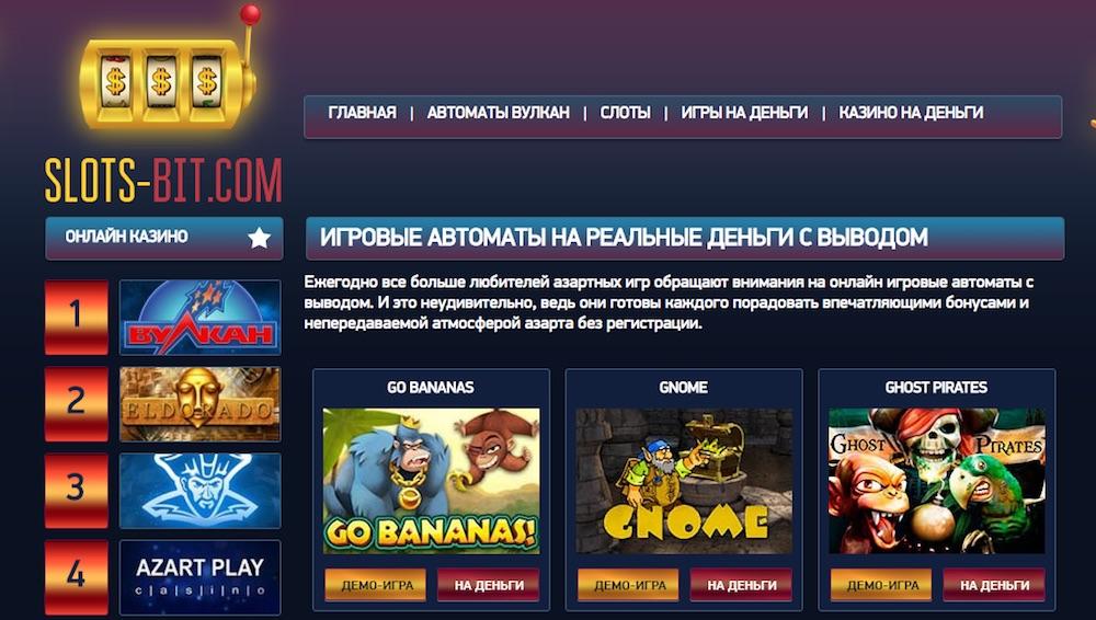 Онлайн Казино на Реальные Деньги  Игровые автоматы