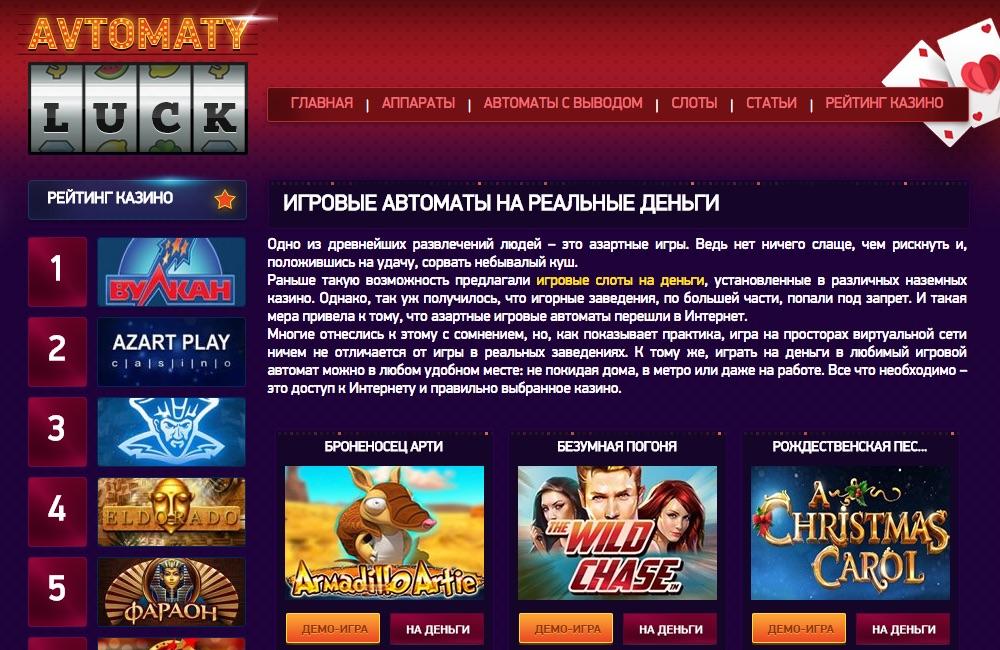 онлайн казино argo сорвать куш