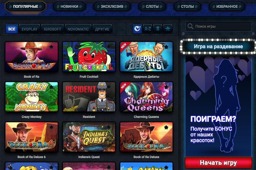 game-avtomati