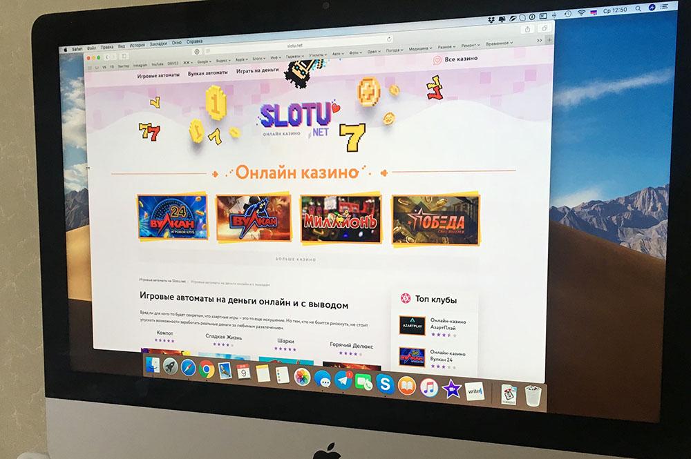 Игровые автоматы slotu.net