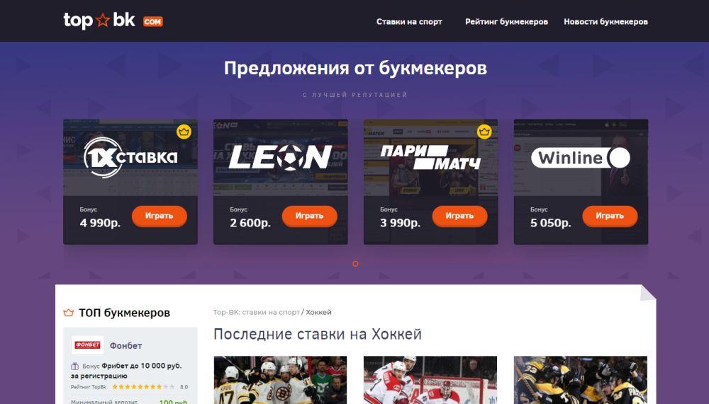 Ставки на спорт top-bk.com
