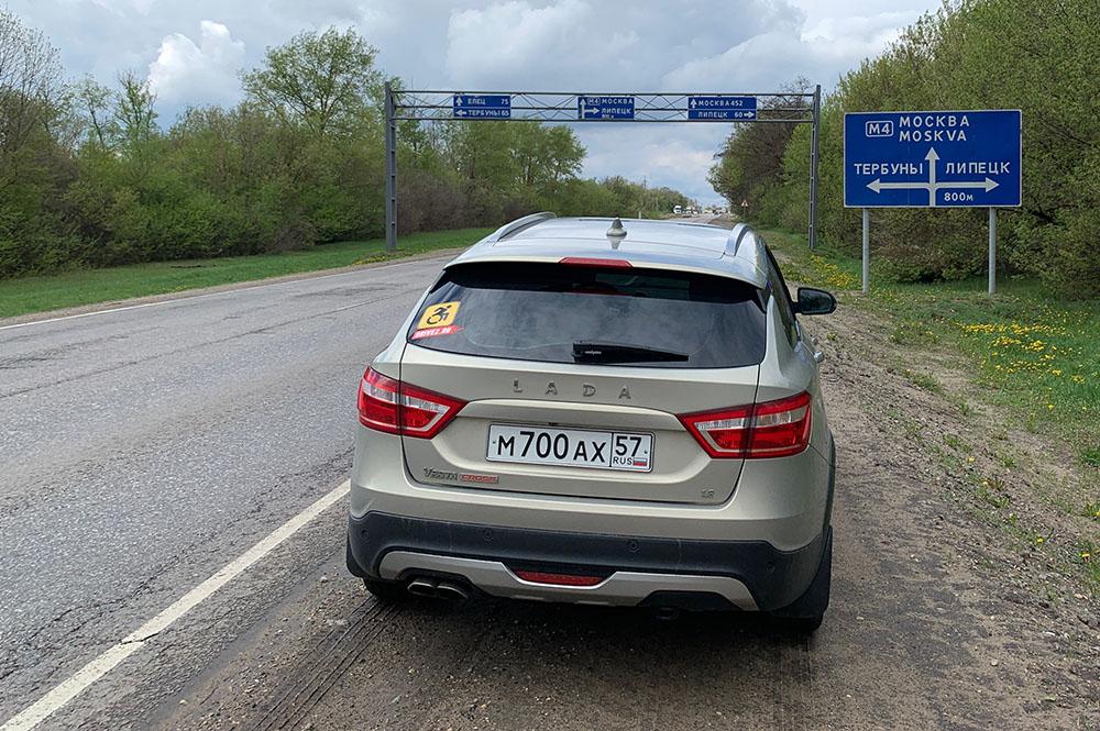 Дорога на Крым