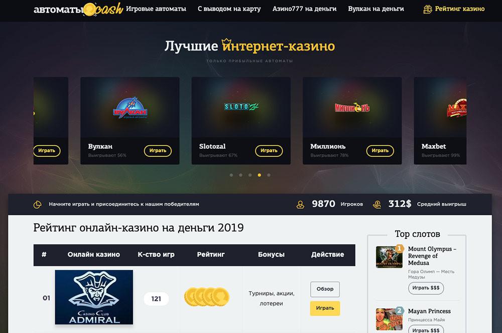 Игровые автоматы avtomaty-cash.com