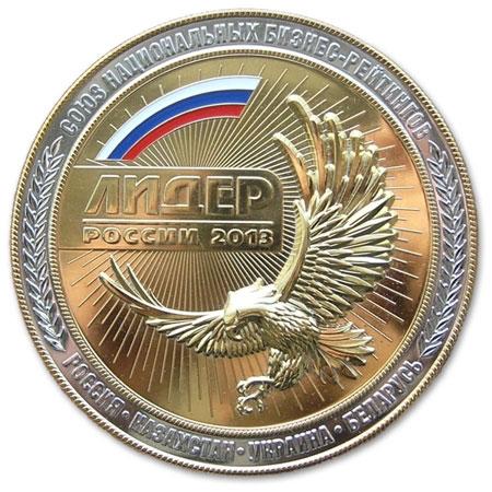«Лидер России 2013»