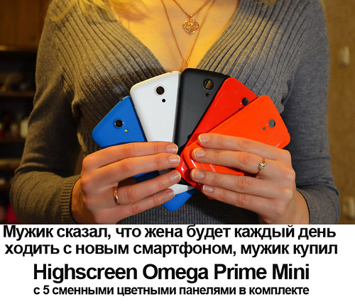Highscreen Omega Prime Mini