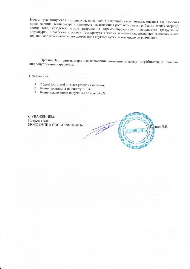 ЖКХ0002