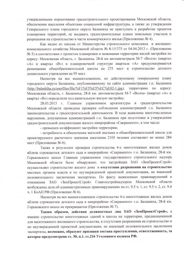 ОБРАЩЕНИЕ0003