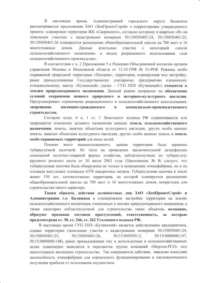 ОБРАЩЕНИЕ0004