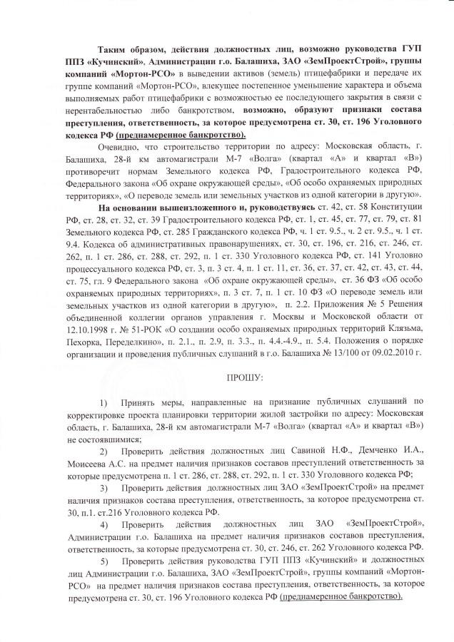 ОБРАЩЕНИЕ0005
