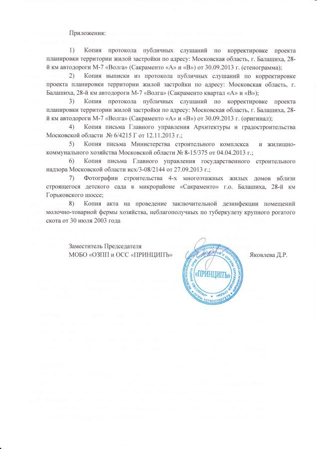 ОБРАЩЕНИЕ0006
