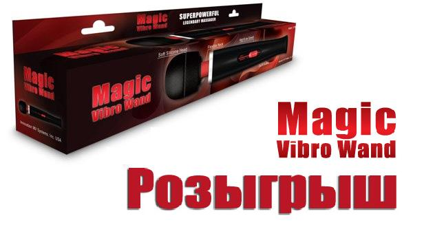 magic vibro wand