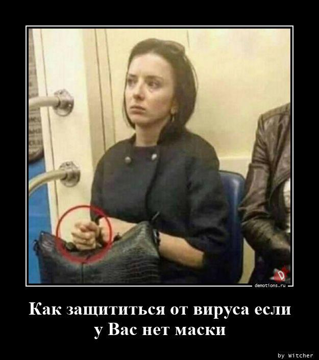1598257752_Kak-zaschititsya-ot-.jpg