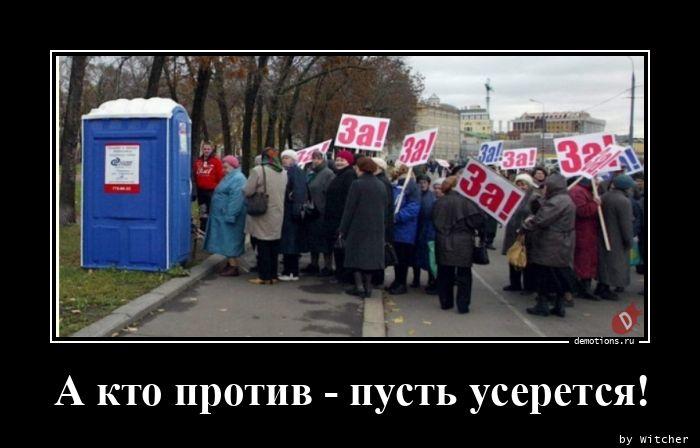 1600500032_A-kto-protiv-pust-us.jpg