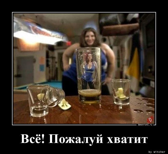 1602212152_Vse-Pozhaluy-hvatit.jpg