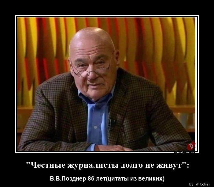 1602142387_Chestnye-zhurnalisty.jpg