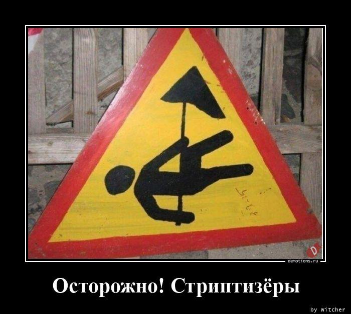 1602140736_Ostorozhno-Striptize.jpg