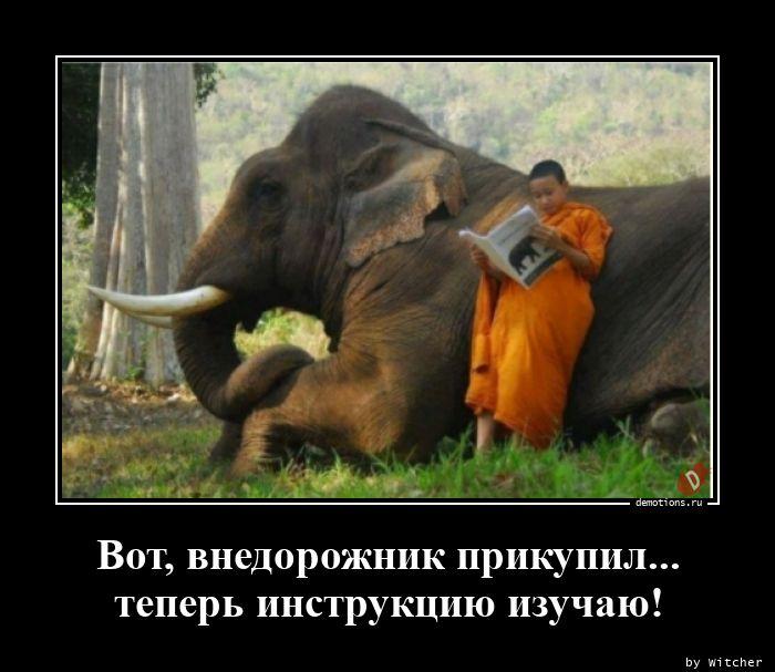 1602056890_Vot-vnedorozhnik-pri.jpg