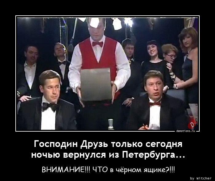1604336289_Gospodin-Druz-tolko-.jpg