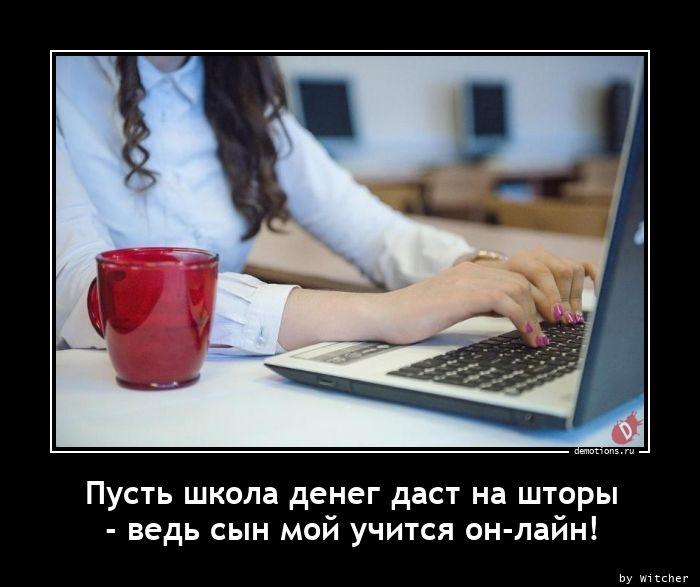 1605457987_Pust-shkola-deneg-da.jpg