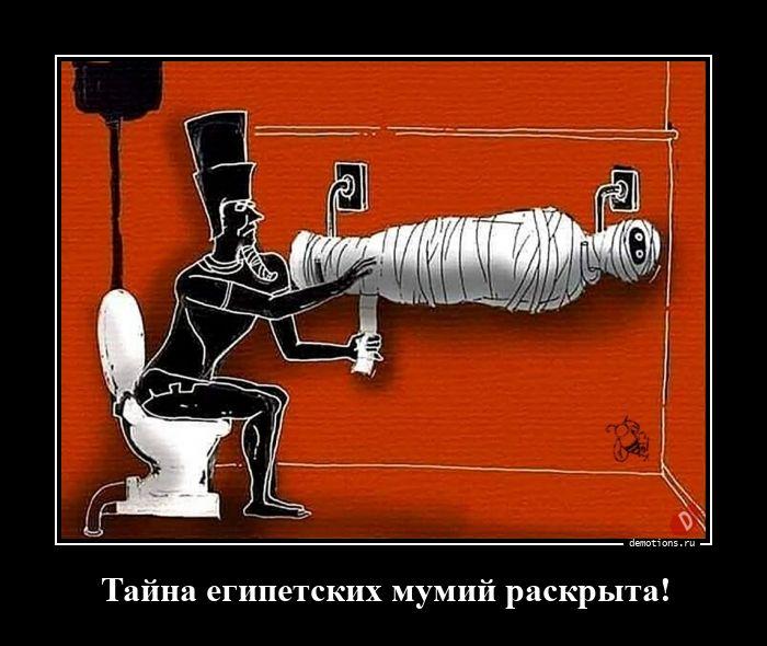 1605292257_Tayna-egipetskih-mum.jpg