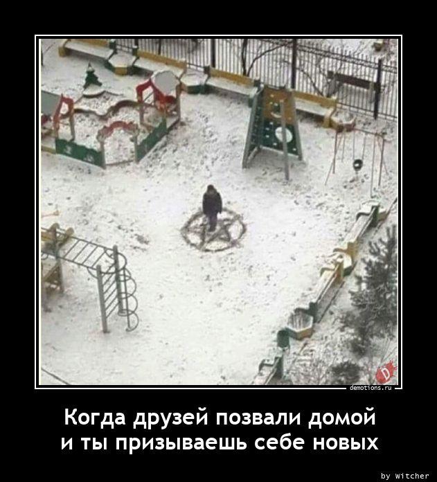 1605903633_Kogda-druzey-pozvali.jpg