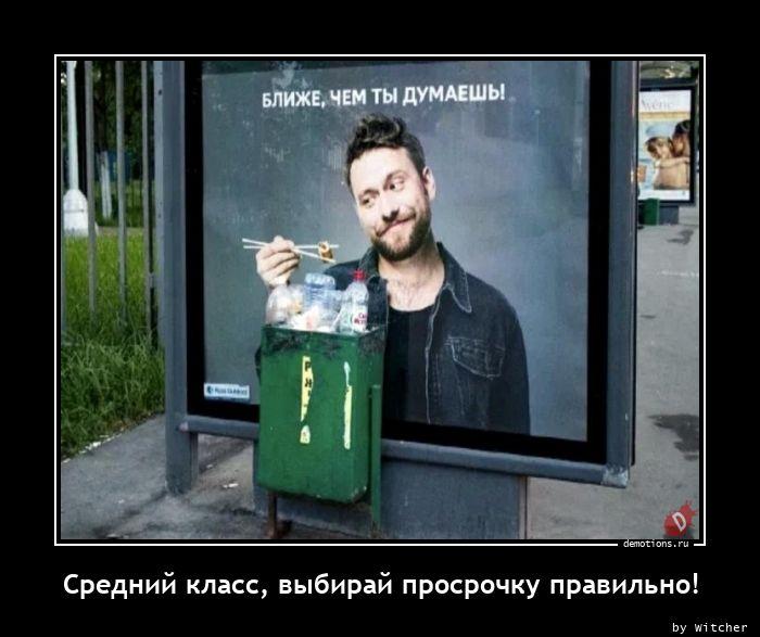 1605582600_Sredniy-klass-vybira.jpg