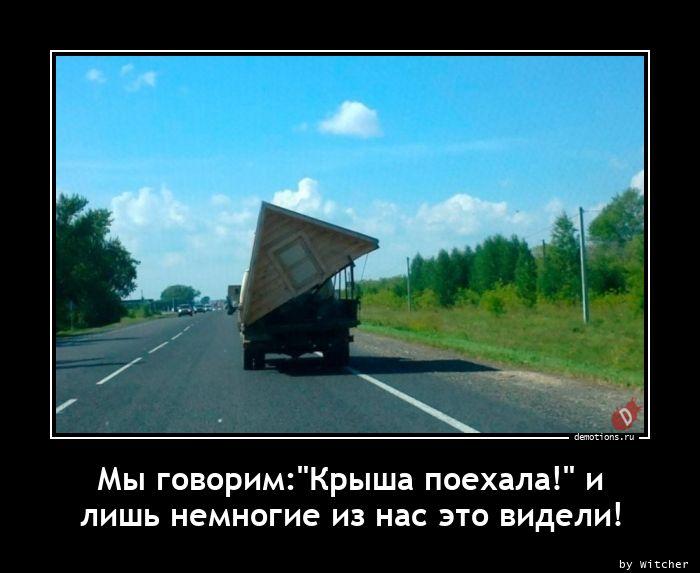 1605541235_My-govorimKrysha-poe.jpg