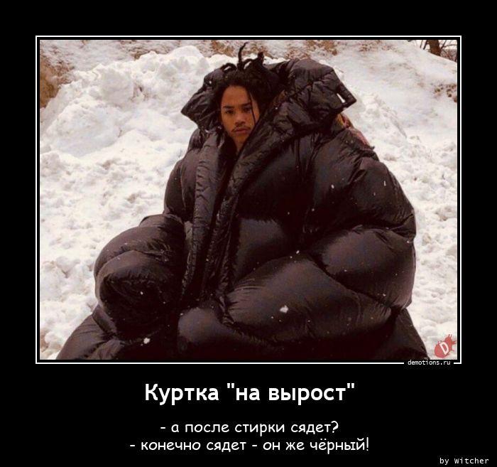 1606295954_Kurtka-na-vyrost.jpg