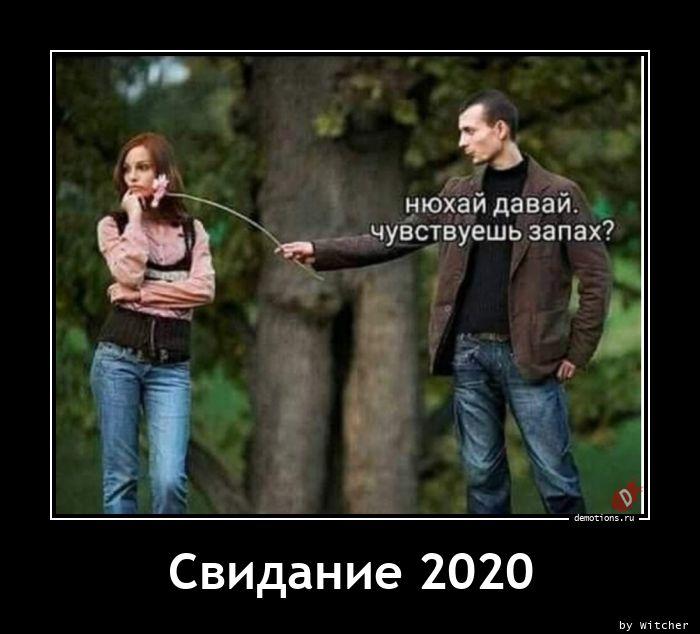 1606226346_Svidanie-2020.jpg
