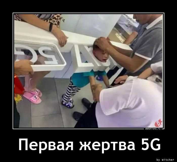 1607333068_Pervaya-zhertva-5G.jpg